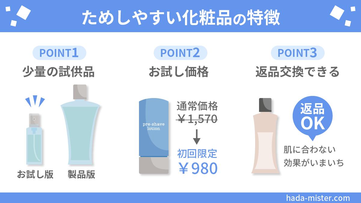 ためしやすい化粧品の特徴