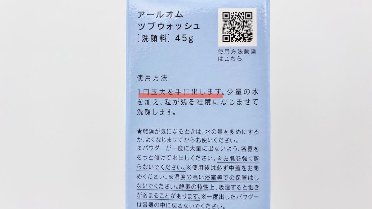 パッケージに記載された酵素洗顔料の目安量