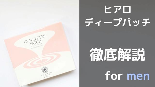 ヒアロディープパッチ徹底解説 for men