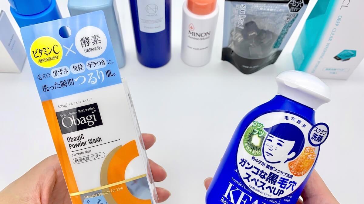 酵素洗顔料を手にとって選ぶ男性