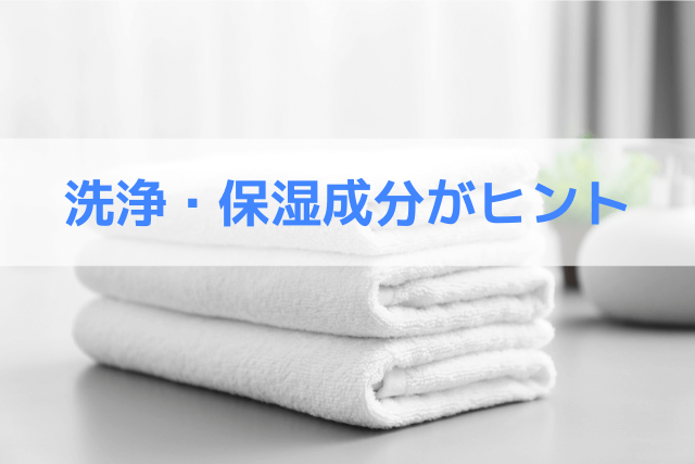 洗浄・保湿成分がヒント