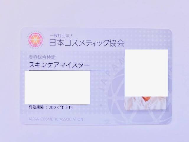 スキンケアマイスターの登録カード