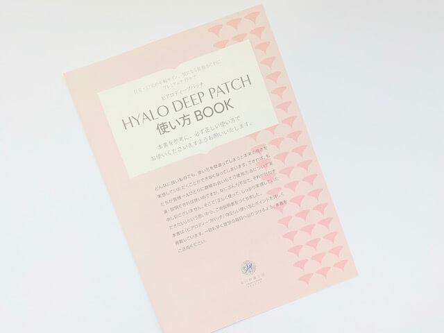 ヒアロディープパッチの使い方BOOK