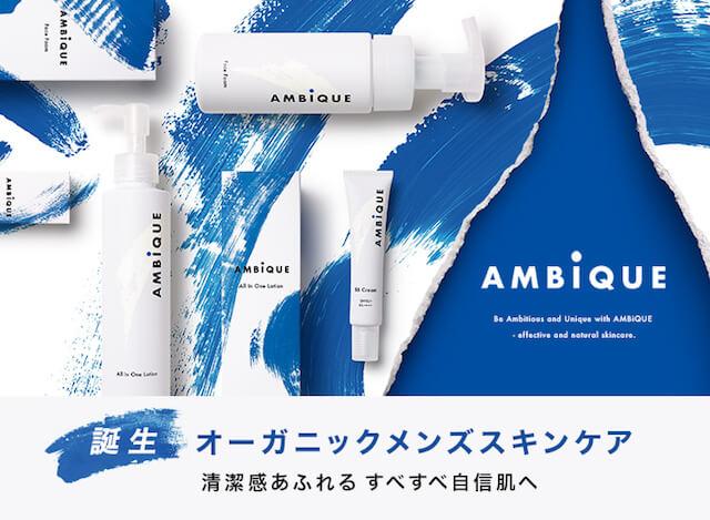 2021年1月に新発売されたメンズブランド「AMBIQUE」