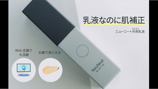 2021年4月に新発売されるニューニートの肌補正乳液