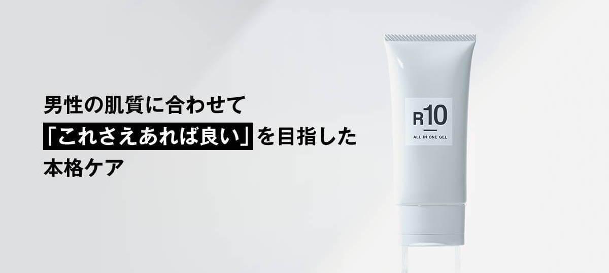 2021年8月に新発売した「R10 オールインワンジェル」