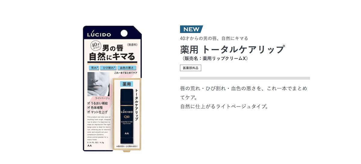 2021年8月に新発売されるルシードのリップクリーム「薬用トータルケアリップ」