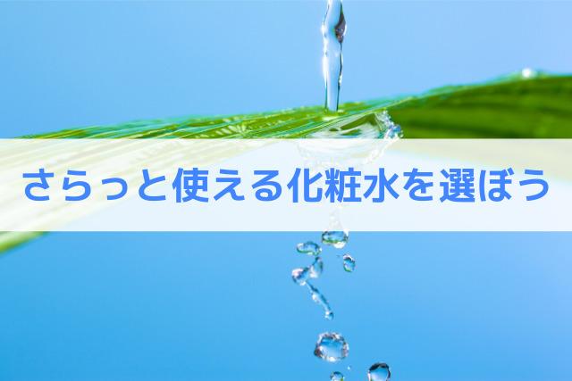 さらっと使える化粧水を選ぼう
