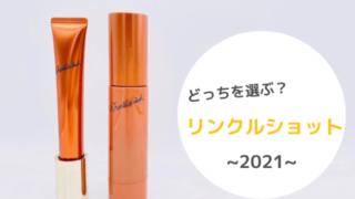 リンクルショット「ジオセラム」と「メディカルセラム」どっちを選ぶ?〜2021〜
