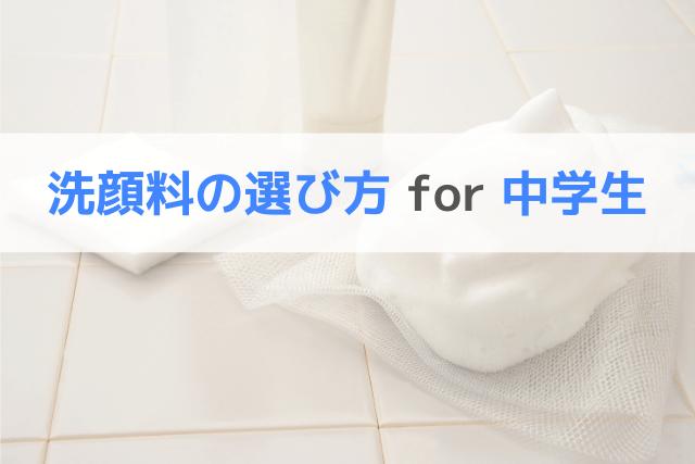 中学生の洗顔料の選び方