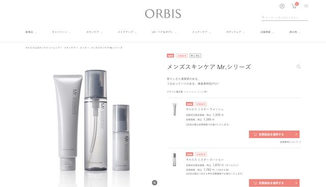 オルビス公式オンラインショップの「ミスター(Mr.)」販売ページ