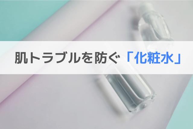 肌トラブルを防ぐ化粧水