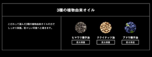 MR.EiYAに配合される3種の植物由来オイル成分