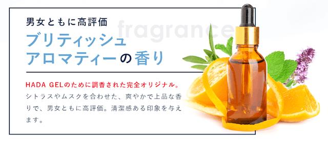 HADA GELのブリティッシュアロマティーの香りに関する解説