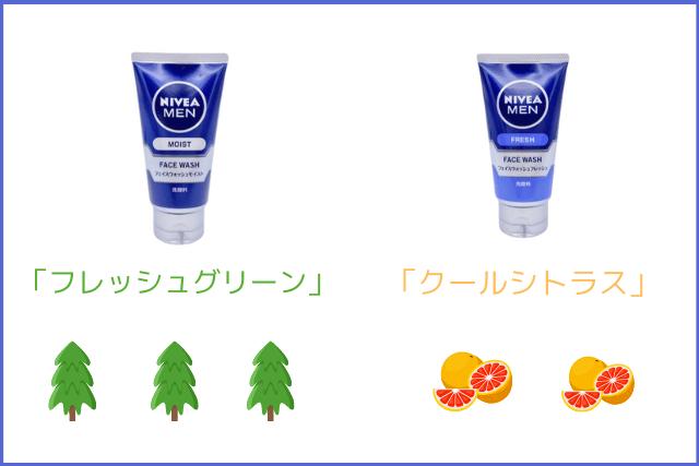 ニベアメンの洗顔料の香りの違い(フレッシュグリーンとクールシトラス)