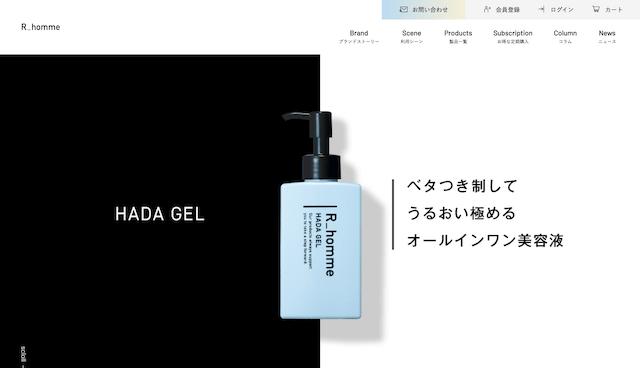 HADA GELを販売するR_hommeの公式サイト