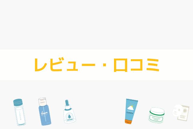 レビュー・口コミ