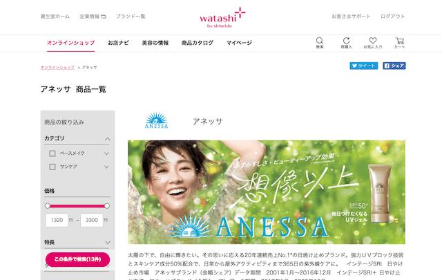 資生堂公式サイト「ワタシプラス」のアネッサページ