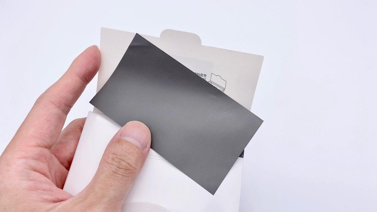 黒いあぶらとり紙