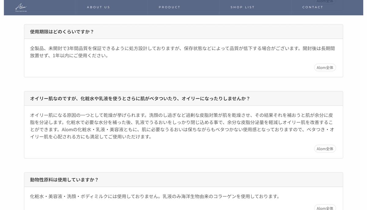 Alom公式サイトのQ&Aページ
