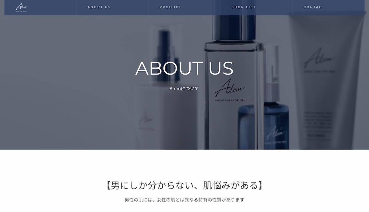 Alom 公式サイト
