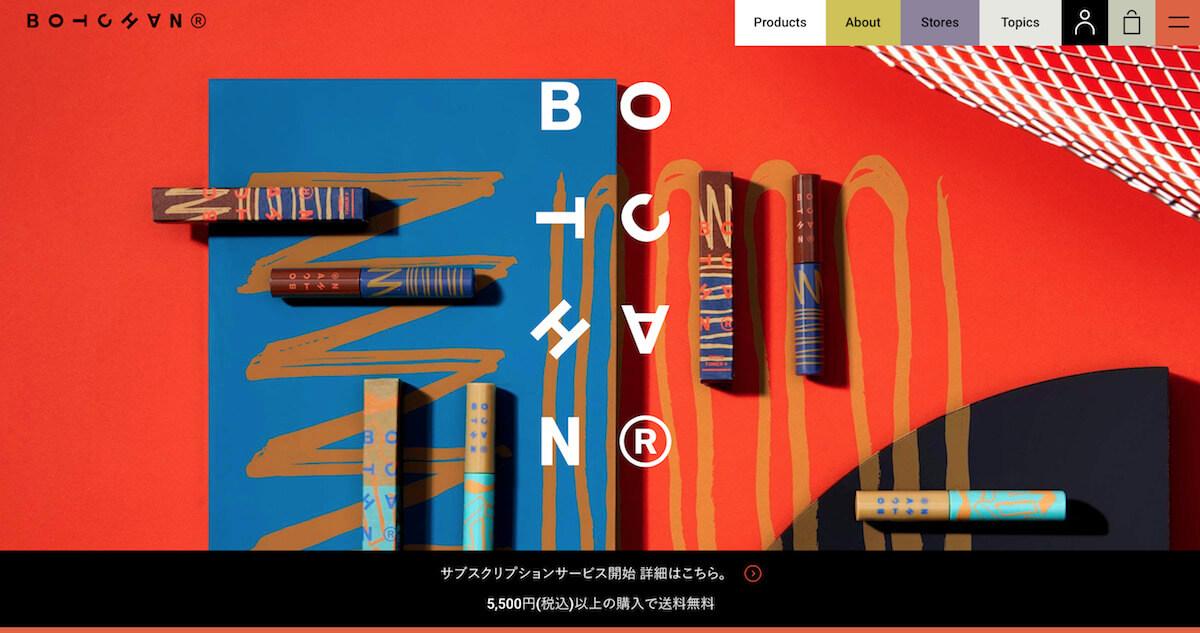 BOTCHAN 公式サイトのトップページ